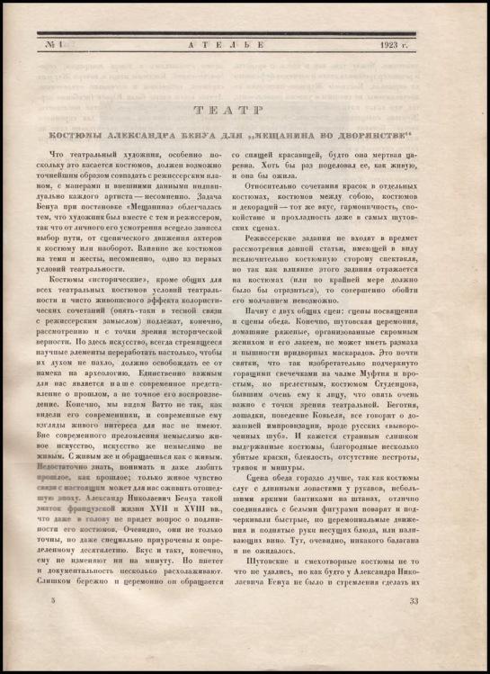 Atelier_1923_._Soviet_Fashion_Magazine._Primer_y_ultimo_nu_mero._Primer_y_ultimo_nu_mero_040